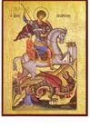 23 نيسان تذكار القديس جرجس الشهيد